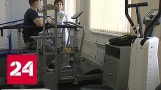 В Томске появился Центр медицинской реабилитации - Россия 24