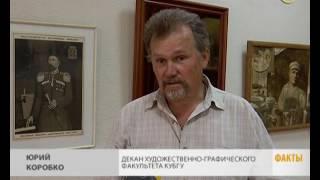 В Краснодаре открылась выставка «Краски Кубани»