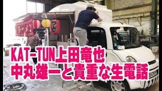KAT-TUN上田竜也、中丸雄一と貴重な生電話 10月9日(月・祝)20時からの...