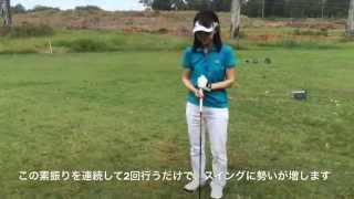 飛ばすゴルフ スイングに勢いを増す素振り thumbnail