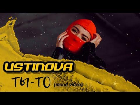 Смотреть клип Ustinova - Ты-То