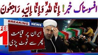 Qasim Sulaimani Is No More   ARY News Headlines Today   In Hindi Urdu