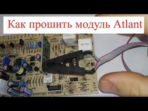 Как прошить модуль Атлант 50с81 (ошибка F13)