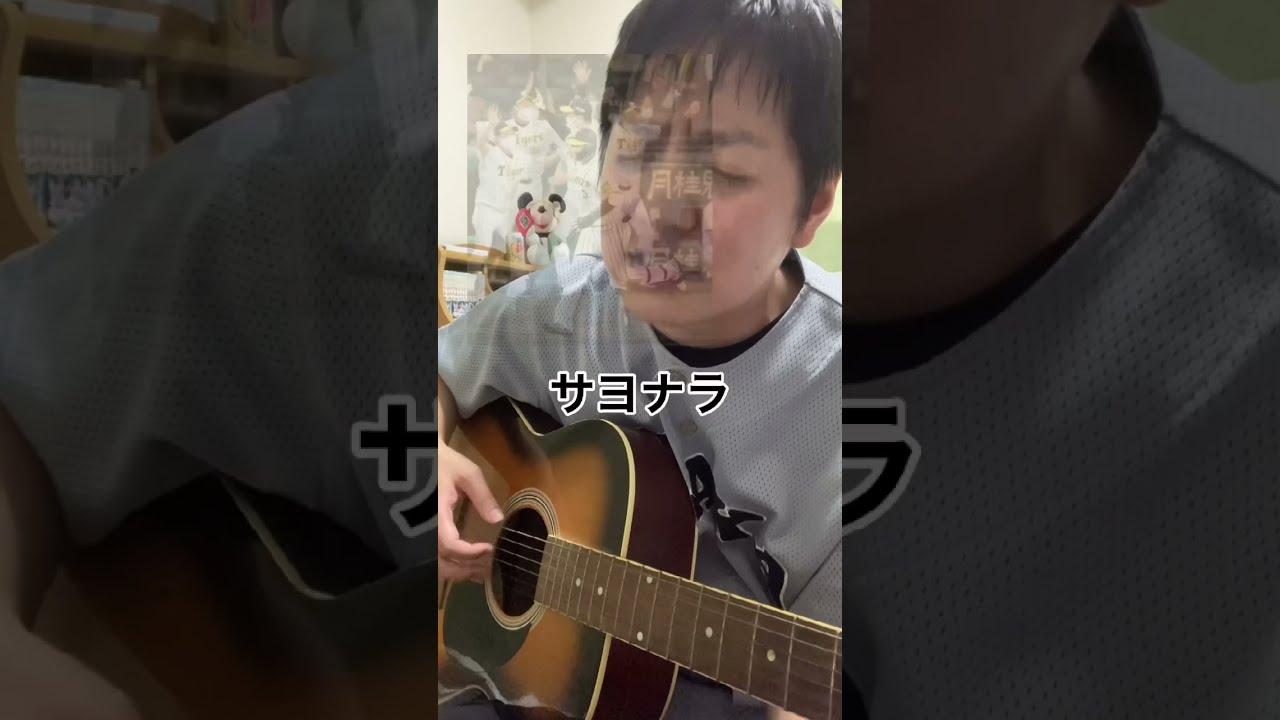 阪神タイガース大山悠輔逆転サヨナラホームラン