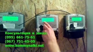 Как остановить электросчетчик НИК 2303, 2014 года выпуска