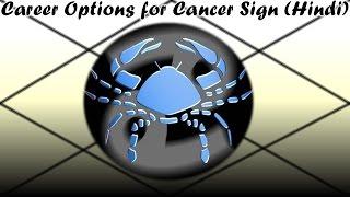 Career Opportunites for Cancer People (Kark Rashi) - HINDI