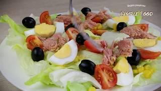 Салат НИСУАЗ. Изумительная ИДЕЯ для УЖИНА. Просто, быстро и ВКУСНО! Полезный Салат на ужин.