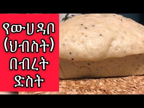 Ethiopian Food,How To Make Steamed Bread ቀላል የውሀ ዳቦ(ህብስት) በብረት ድስት