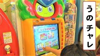 幼児向け右脳トレーニングデジタル遊具。 右脳教育のパイオニア「しちだ...