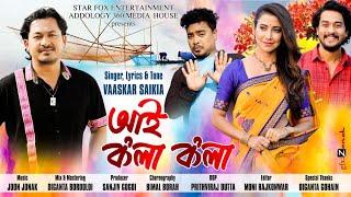 Aai Kola Kola  Vaaskar Saikia  Barsha Rani Bishaya  Gunjan  Shibaron  New Assamese Song 2020