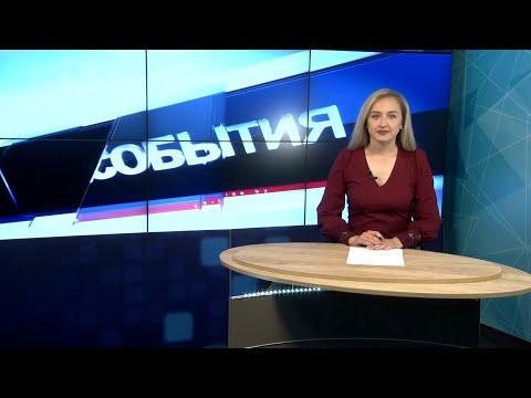 """""""События"""" 09.06.21"""