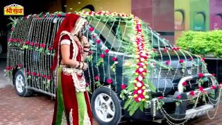 Rajasthani vivah vide New video song mp4 marawadi