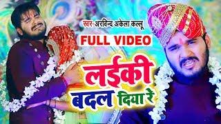 अरविन्द अकेला कल्लू की शादी के टाइम   - बहुत बड़ा धोखा हो गया  -लगन shpeshal - Bhojpuri Songs 2019