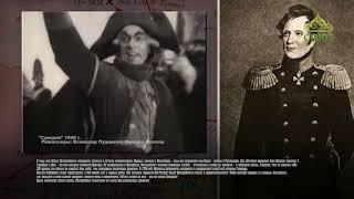 Этот день в истории. 12 октября 2018. Генерал Михаил Милорадович