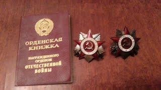 2 Ордена Отечественной войны 2ой степени.Покупаю и оцениваю награды.