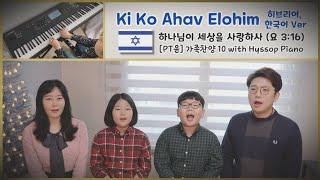 하나님이 세상을 사랑하사 (키코아하브 히브리어, 한국어…