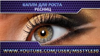 Капли для роста ресниц(Новый курс по наращиванию ресниц http://vogye.ru/buy/eyelash Популярное средство для роста ресниц Magic Glance Intensiv – очевид..., 2015-02-11T20:14:44.000Z)
