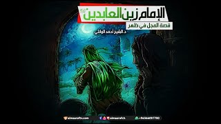 قصة المجل في ظهر الإمام زين العابدين (ع) - الشيخ أحمد الوائلي