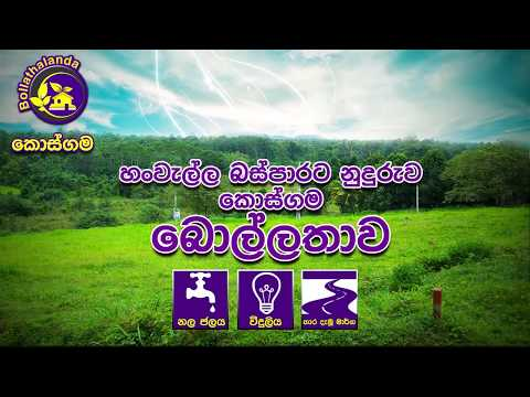 Anura Property Sales - Bollathalanda Land