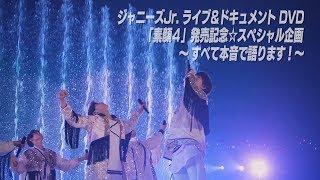 どうもSnow Manです! この度、「ジャニーズJr. 8・8祭り~東京ドームから始まる~」と「Snow Man LIVE 2019 ~雪 Man in the Show~」横浜アリーナ公演が収録され ...