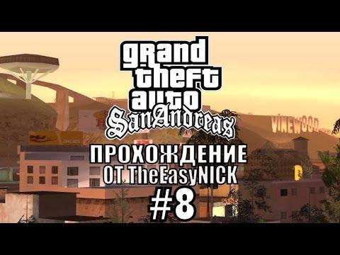 Игры Гта онлайн Санандрес, Вайсити, Криминальная Россия