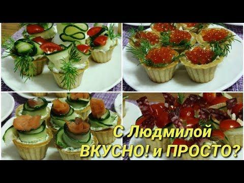 Варианты начинок в тарталетки на праздничный стол.Tartlets With Various Fillings .