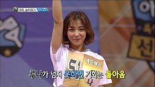 【TVPP】Luna(f(x)) - W High Jump Final, 루나(에프엑스) - 여자 높이뛰기 결승전…