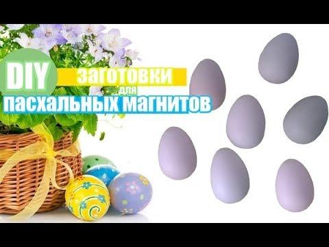 ЗАГОТОВКИ для пасхальных магнитов ИЗ ГИПСА/яйца из строительного гипса/Поделки из алебастра
