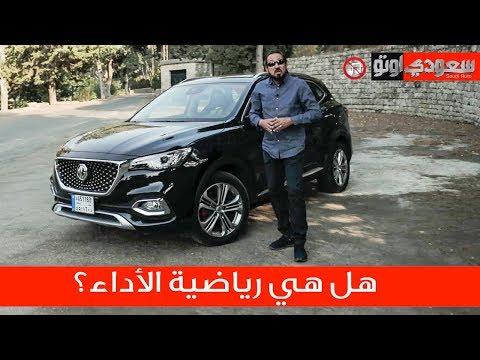 إم جي Hs موديل 2020 تجربة مفصلة بكر أزهر سعودي أوتو Mg Hs 2020 Test Drive Youtube