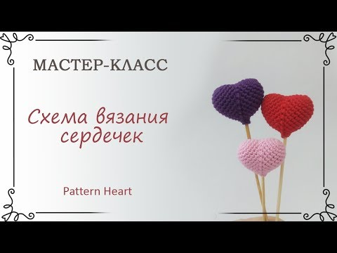 Схема вязания объемного сердца крючком