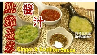 ✴️賀年菜雞薑蓉做法|海南雞辣椒醬|Ginger Scallion Sauce賀年菜|點白切雞專用薑蓉