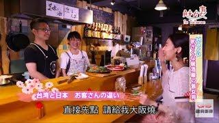 《魅力妻 in Taiwan》第19集_ 來台創業的居酒屋老闆娘Haru 大久保麻梨子 動画 1