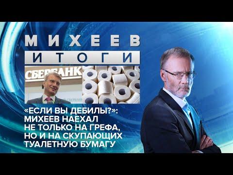 «Если вы дебилы?»: Михеев наехал не только на Грефа, но и на скупающих туалетную бумагу