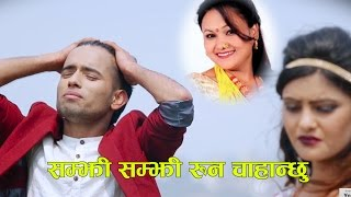 New Nepali  Lok  Dohori 2074 Samjhi samjhi Runa Chahanchu ByTika Pun & Shree Krishna Thapa