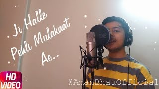 Pehli Mulakat Rohanpreet Singh , Cover By Aman Bhau , New Punjabi Songs 2019 , Valentines Special
