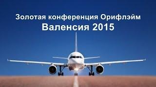 Золотая конференция Орифлэйм Валенсия 2015. Орифлейм работа через интернет на дому