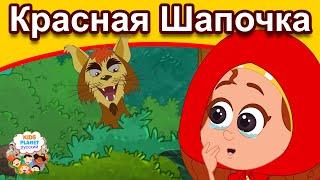 Красная Шапочка сказки сказки на ночь русский мультфильм сказка на ночь мультфильмы