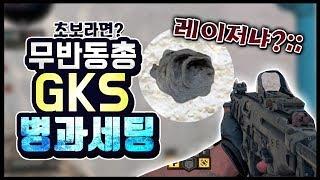 콜오브듀티 블랙옵스4 멀티 - 초보라면 무반동 레이저총 GKS 병과 세팅 (무기 / 스페셜리스트 추천)