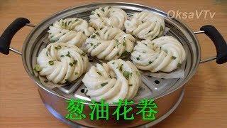 Китайские паровые булочки с зеленым луком(葱油花卷). Scallion Hanamaki.