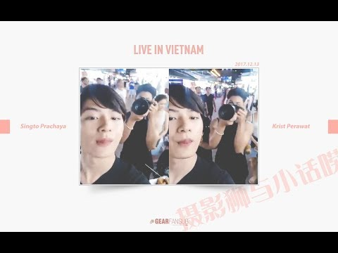 [ENG Sub] 171213 l คริส - สิงโต l Krist&Singto Vietnam LIVE