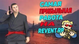 САМАЯ ПРИБЫЛЬНАЯ РАБОТА НА REVENT RP!!!