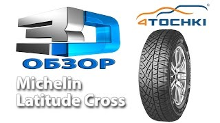 3D-Обзор шины Michelin Latitude Cross на 4 точки. Шины и диски 4точки - Wheels & Tyres 4tochki(3D Обзор шины Michelin Latitude Cross на 4 точки. Шины и диски 4точки - Wheels & Tyres 4tochki Подробное описание шины и отзывы поку..., 2016-02-08T12:50:12.000Z)