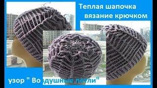 """Шапочка  узором """"Воздушные петли"""",crochet hat, вязание крючком (шапки №153)"""