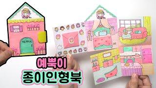 예뿍이 종이인형북 만들기 How To Make Yeppug  Paper Doll book