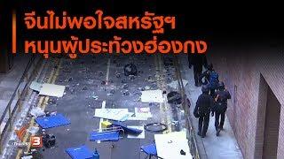 จีนไม่พอใจสหรัฐฯ หนุนผู้ประท้วงฮ่องกง : วิเคราะห์สถานการณ์ต่างประเทศ (28 พ.ย. 62)