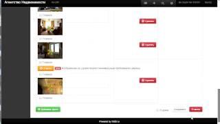 видео программа для агентства недвижимости