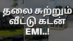 Home Loan EMI Calculation in Tamil