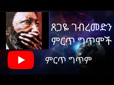 ጸጋዬ ገብረመድህን ምርጥ ግጥሞች|tsegaye gebremedin best poems| loret tsegaye gebremedin| esat wey abeba|