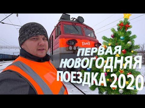 Первая новогодняя поездка 2020 / РЖД