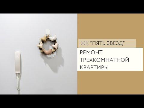"""Ремонт трехкомнатной квартиры в ЖК """"Пять звезд""""   Воронеж"""